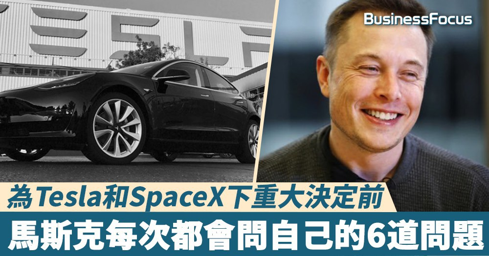 【決策方法】為Tesla和SpaceX下重大決定前,馬斯克每次都會問自己的6道問題