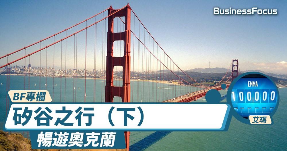 【BF專欄】矽谷之行(下):暢遊奧克蘭