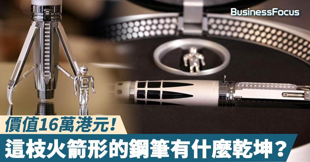 【疑似高科技?】價值16萬港元!這枝火箭形的鋼筆有什麼乾坤?