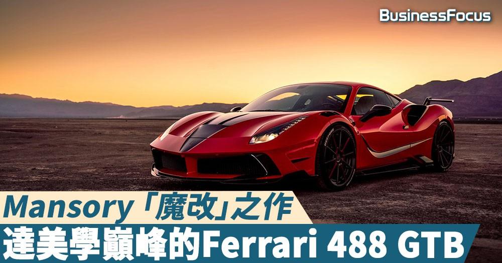 【美學極致】Mansory 「魔改」Ferrari 488 GTB,達到美學之巓峰