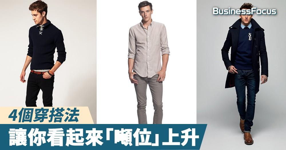 【瘦男必學】4個讓你看起來「噸位」上升的穿搭法