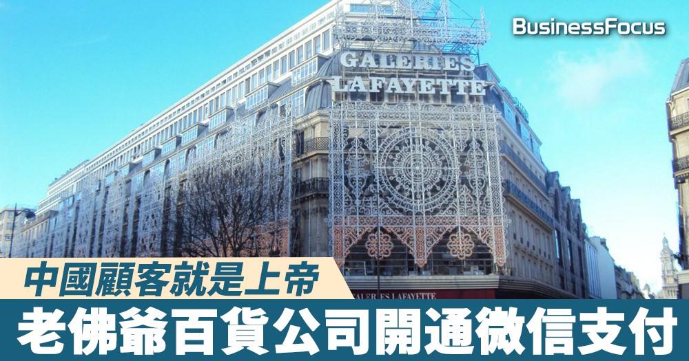 【老闆駕到】中國顧客就是上帝,老佛爺百貨公司開通微信支付