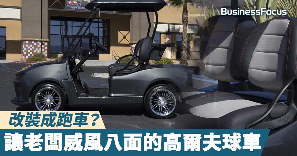 【休閒型男】改裝成跑車?讓老闆威風八面的高爾夫球車