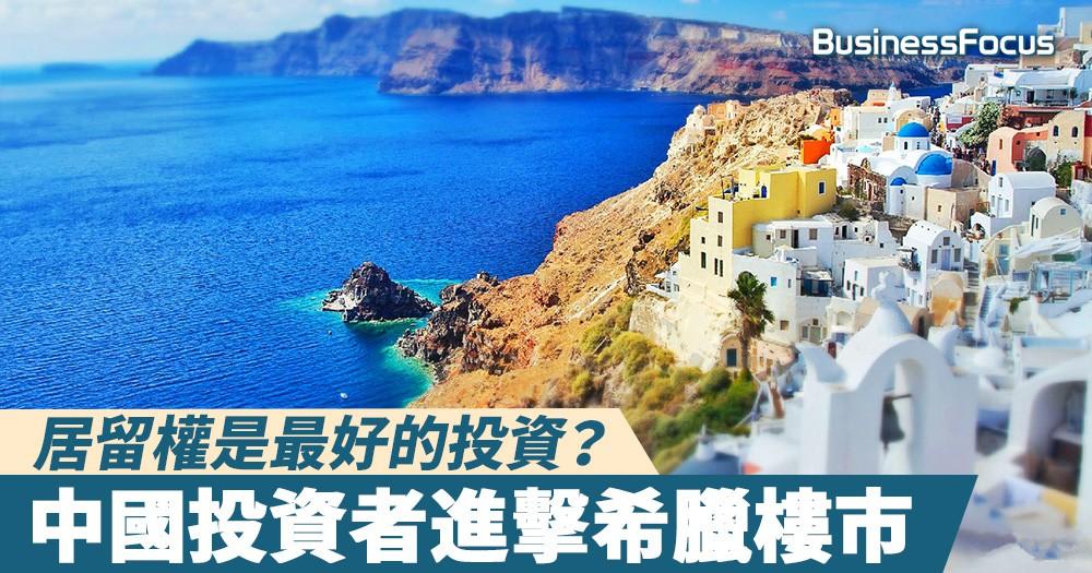 【有樓有居留權】中國富豪新寵:希臘房地產