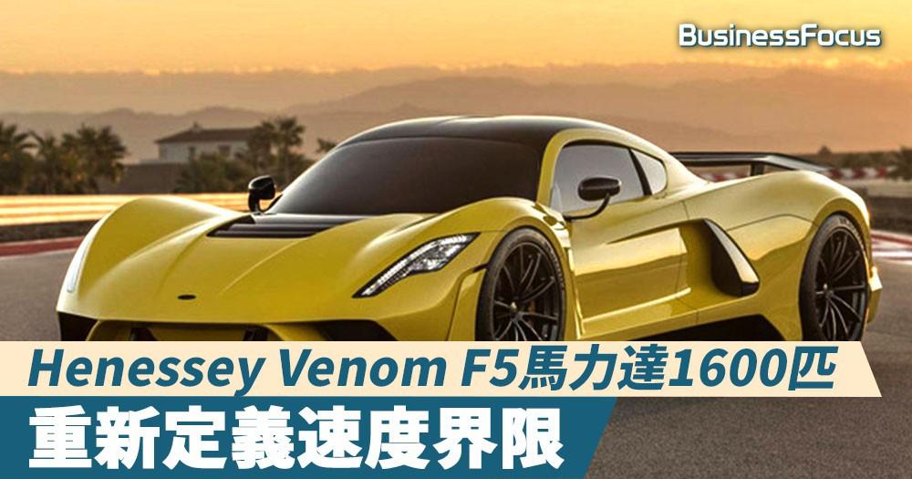 【公路霸王】 馬力高達1600匹的 Henessey Venom F5,重新定義速度界限