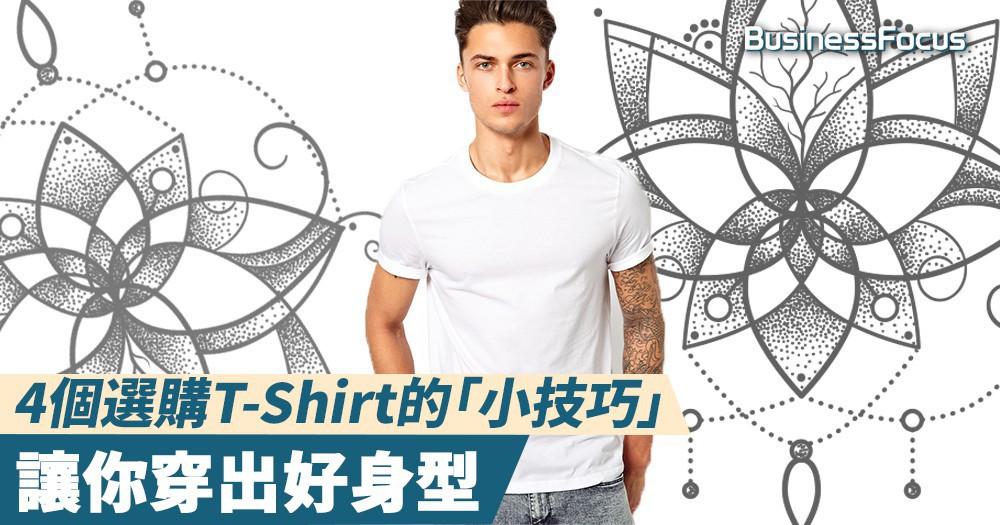 【汗衫就該這樣穿】4個選購T-Shirt的「小技巧」,讓你穿出好身型