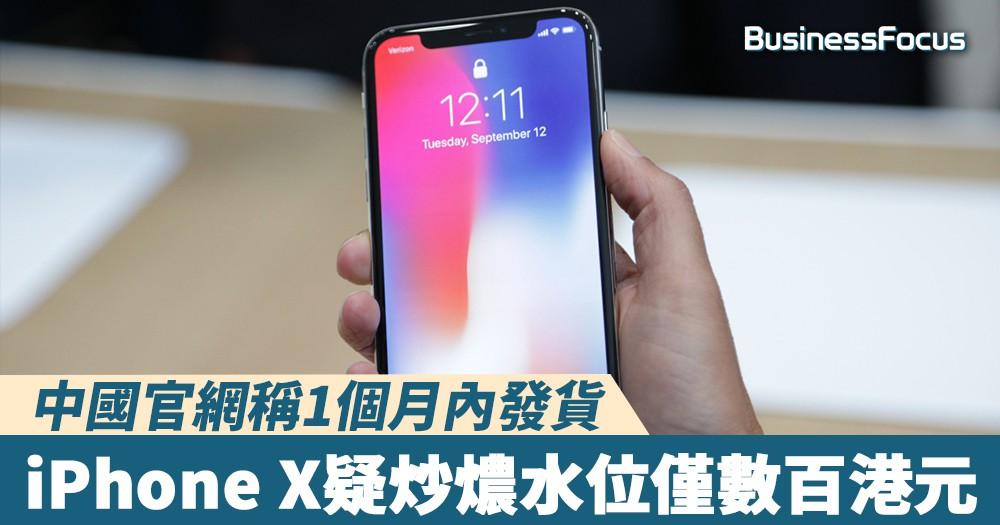 【一個時代的終結】中國官網稱1個月內發貨,iPhone X疑炒燶水位僅數百元
