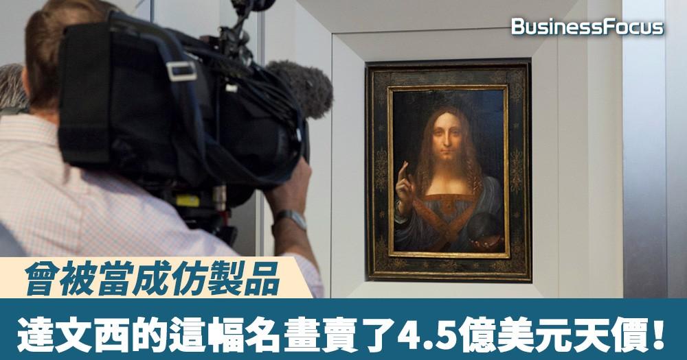 【一畫值千金】剛於香港展出,達文西的這幅名畫賣了4.5億美元天價!