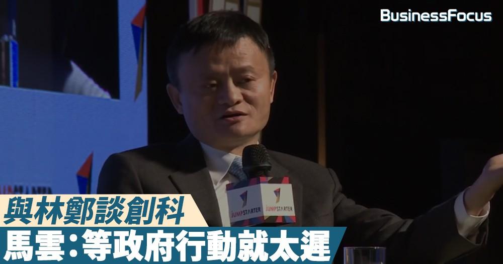 【高級抽水】與林鄭談創科,馬雲:等政府行動就太遲