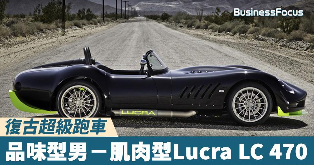 【復古超級跑車】品味型男-肌肉型Lucra LC 470