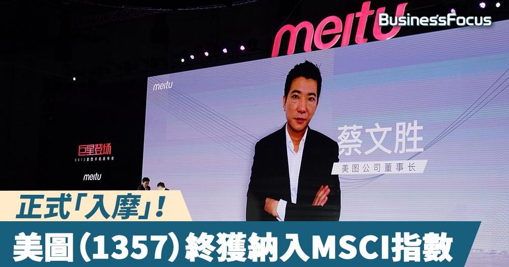 【這次玩真的】正式「入摩」!美圖(1357)終獲納入MSCI中國指數