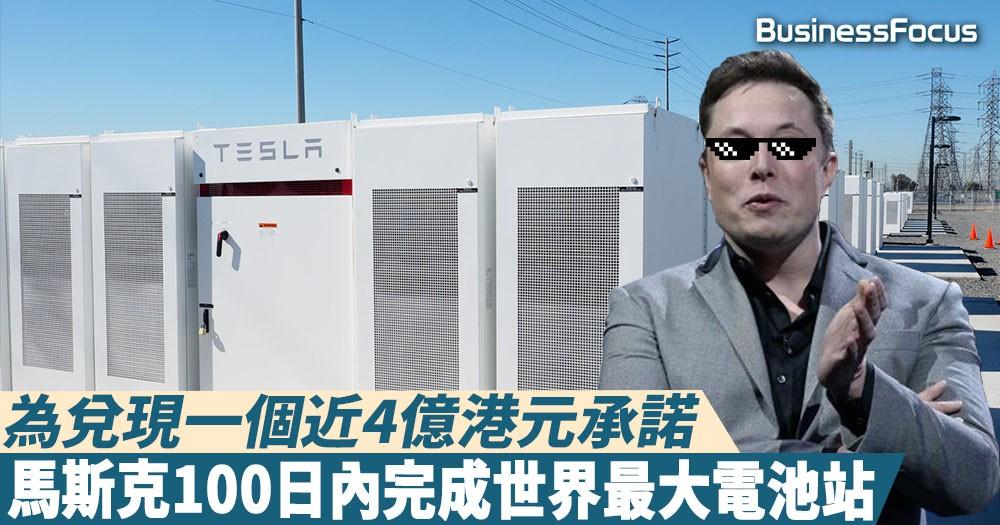 【一諾千金】為兌現一個近4億港元承諾,馬斯克100日內成功建世界最大電池站