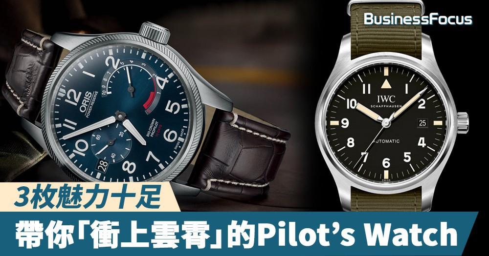 【航空時計】3枚魅力十足,帶你「衝上雲霄」的Pilot's Watch