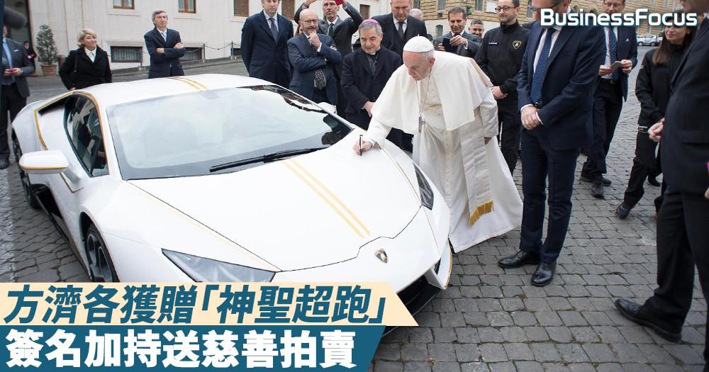 【教宗開光】方濟各獲贈「神聖版」Lamborghini Huracán,簽名加持送慈善拍賣