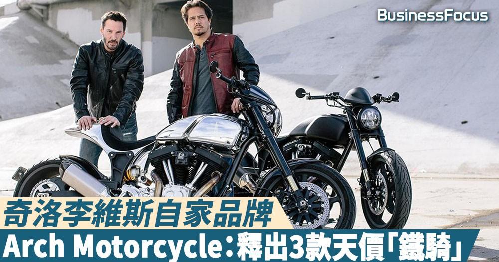 【K先生的電單車】奇洛李維斯自家品牌Arch Motorcycle:釋出3款天價「鐵騎」