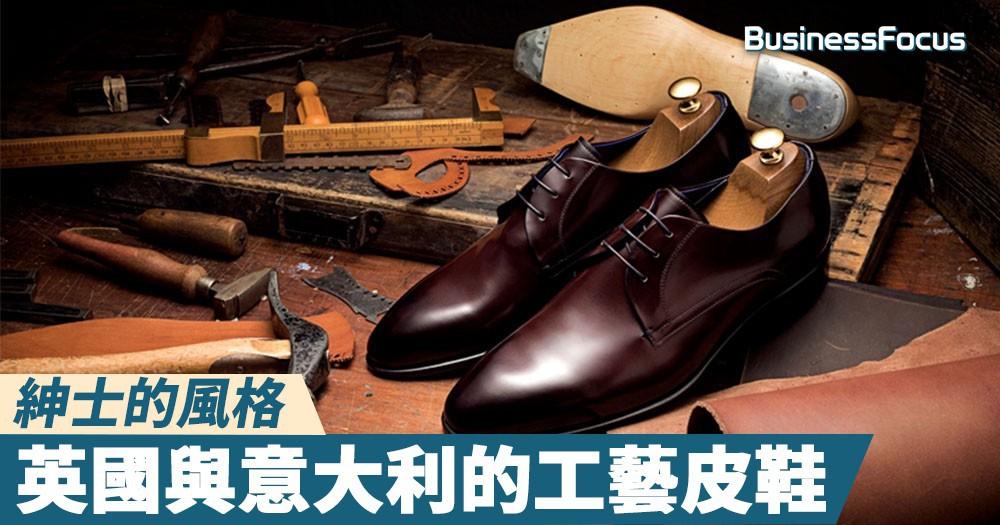 【工藝鞋履】紳士的風格-英國與意大利的工藝皮鞋