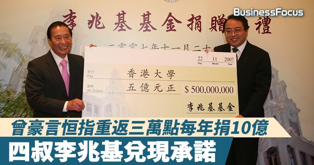 【言而有信】曾豪言恒指重返三萬點每年捐10億港元,四叔李兆基兌現承諾