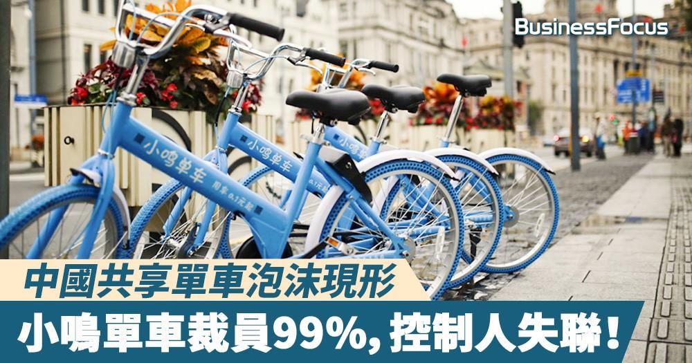 【熱潮過後】中國共享單車泡沫現形,小鳴單車裁員99%,控制人失聯!