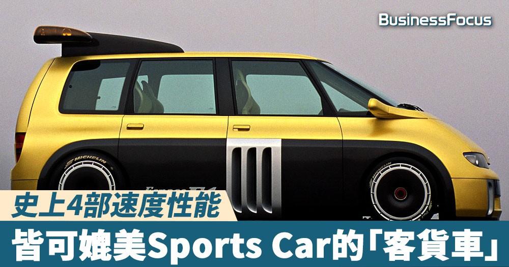 【跑車剋星】史上4部速度性能皆可媲美Sports Car的「客貨車」
