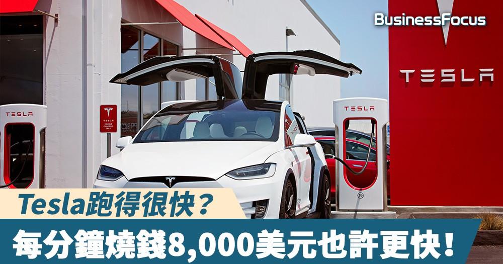 【乾塘危機】Tesla跑得很快?每分鐘燒錢8,000美元也許更快!