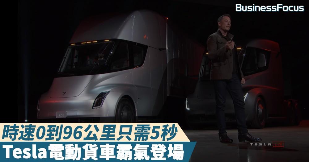【有圖有真相】時速0到96公里只需5秒,Tesla電動貨車霸氣登場