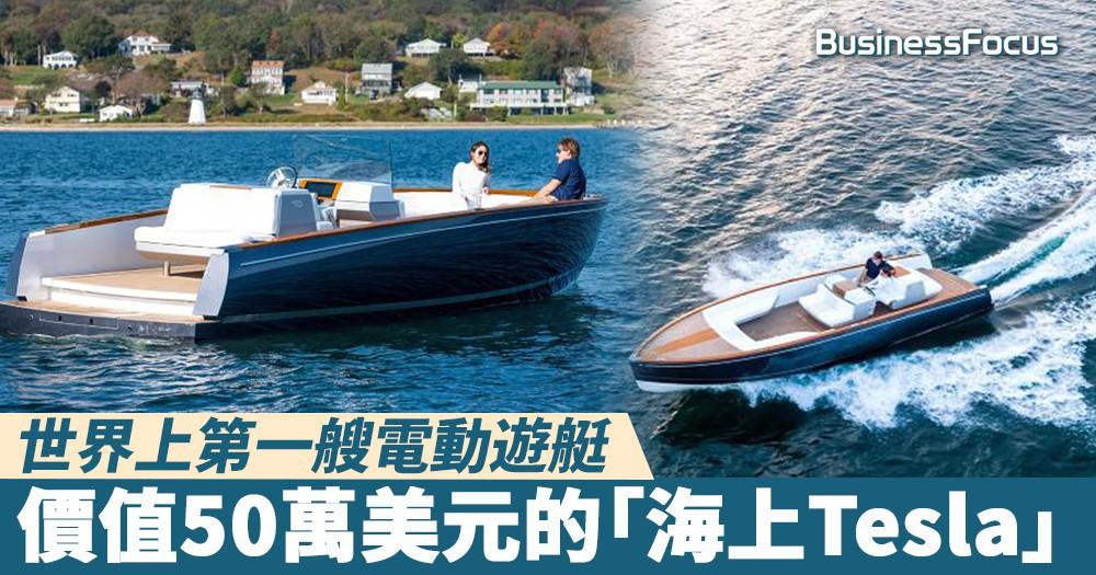 【豪得環保】世界上第一艘電動遊艇,價值50萬美元的「海上Tesla」