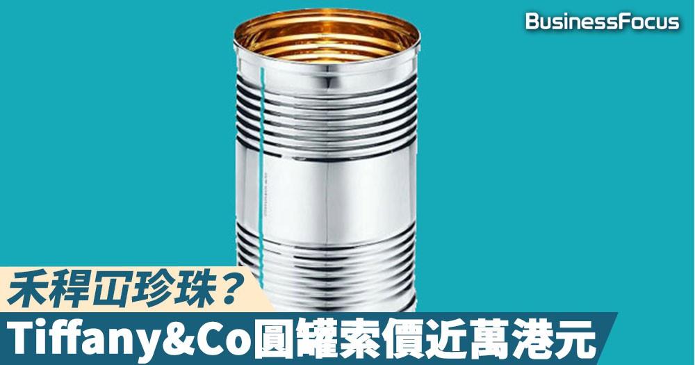 【生活態度】禾稈冚珍珠?Tiffany & Co圓罐竟索價近萬港元