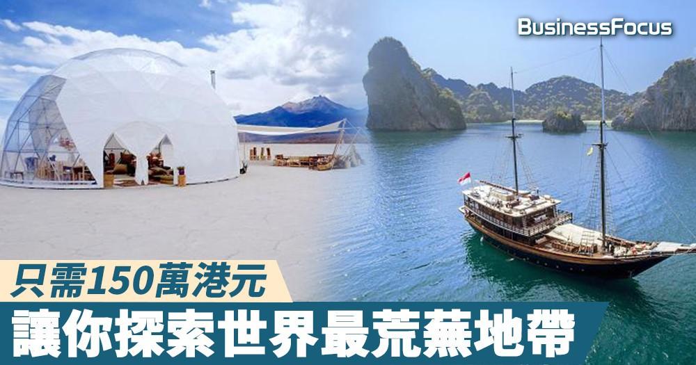 【高端旅遊】只需150萬港元,豪華旅行社讓你探索世界最荒蕪地帶