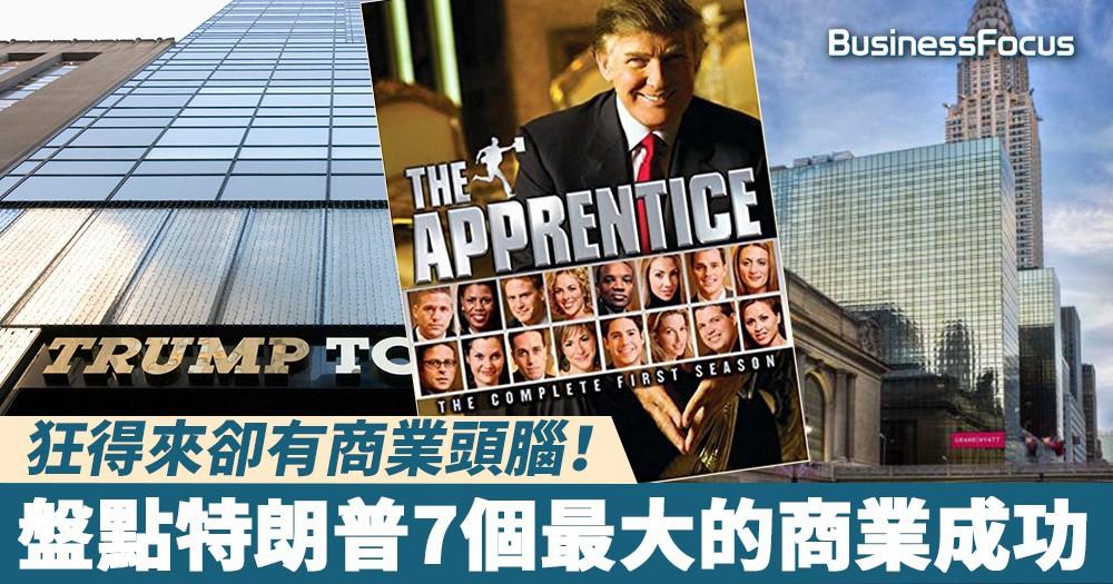 【總統以外】狂得來卻有商業頭腦!盤點特朗普7個最大的商業成功