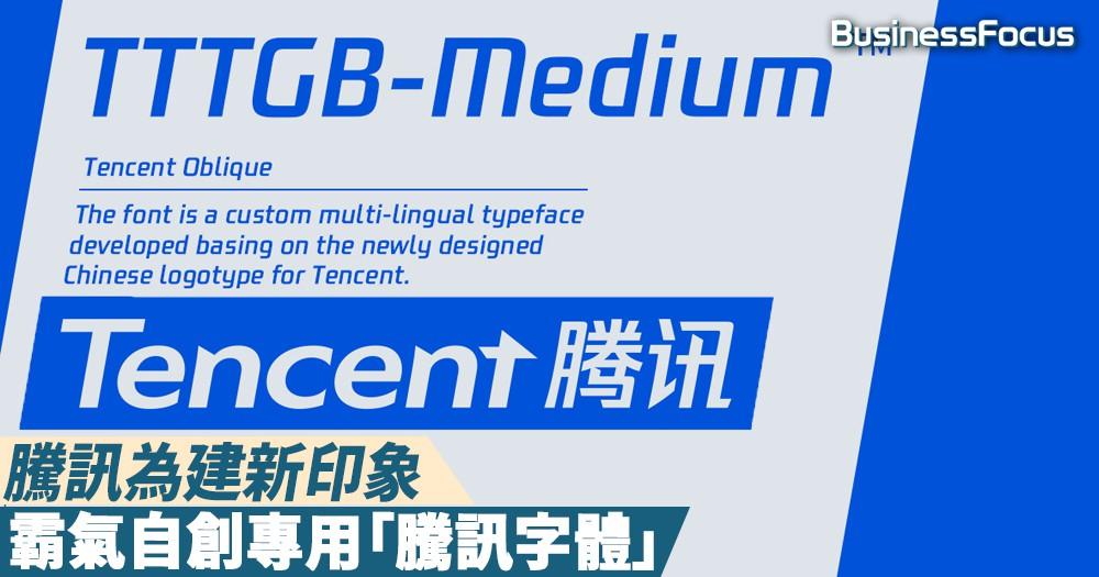【字字珠璣】騰訊為換個logo建新印象,霸氣自創「騰訊字體」