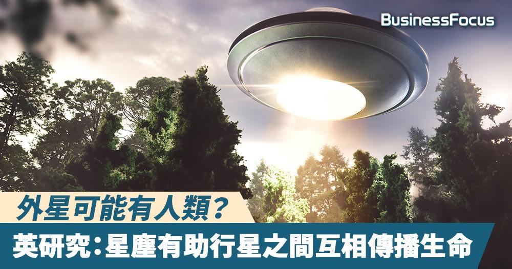【天外來客】外星可能有人類?英研究:星塵有助行星之間互相傳播生命