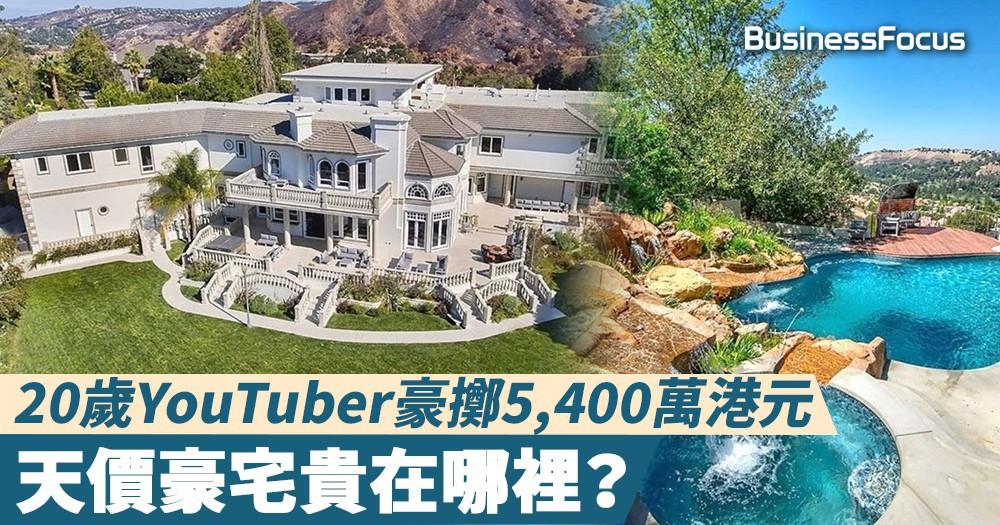 【不靠父幹】20歲YouTuber豪擲5,400萬港元,天價豪宅貴在哪裡?
