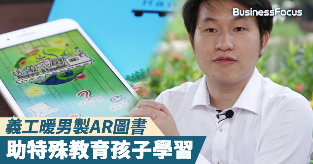 【人物故事】義工暖男開社企製AR圖書,助特殊教育需要孩子學習