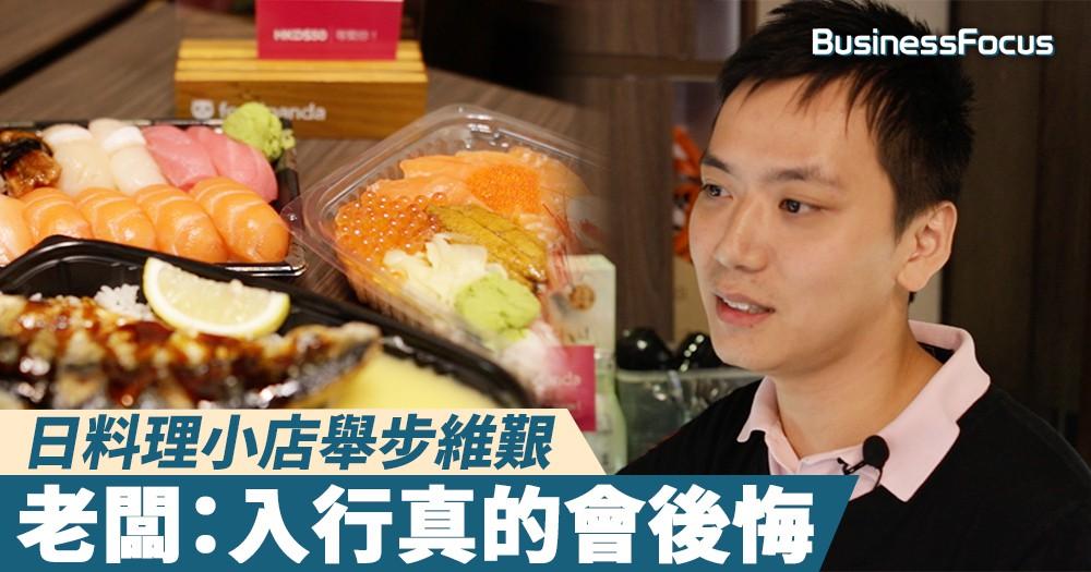 【搵食艱難】日料理小店舉步維艱,老闆:入行做飲食會後悔