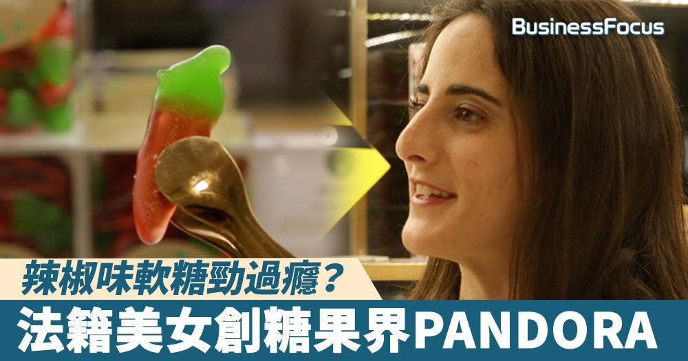 【時尚糖果屋】辣椒味軟糖勁過癮?法籍美女創糖果界PANDORA