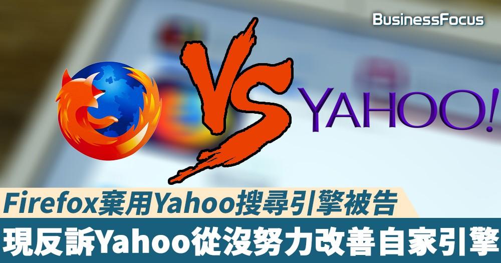 【毀約大戰】Firefox棄用Yahoo搜尋引擎被告,現反訴Yahoo從沒努力改善自家引擎