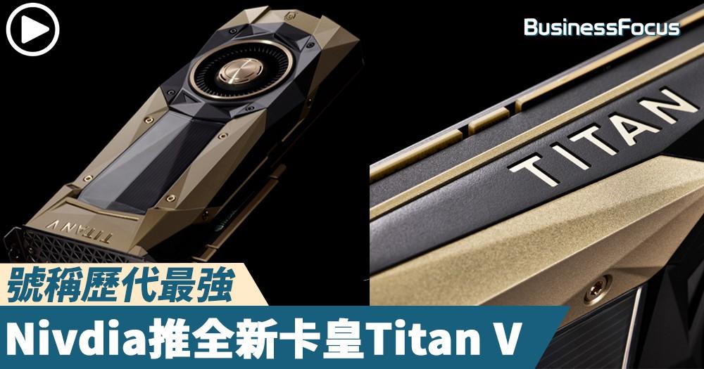 【新卡皇現身?】Nivdia推全新卡皇TITAN V,號稱歷代最強