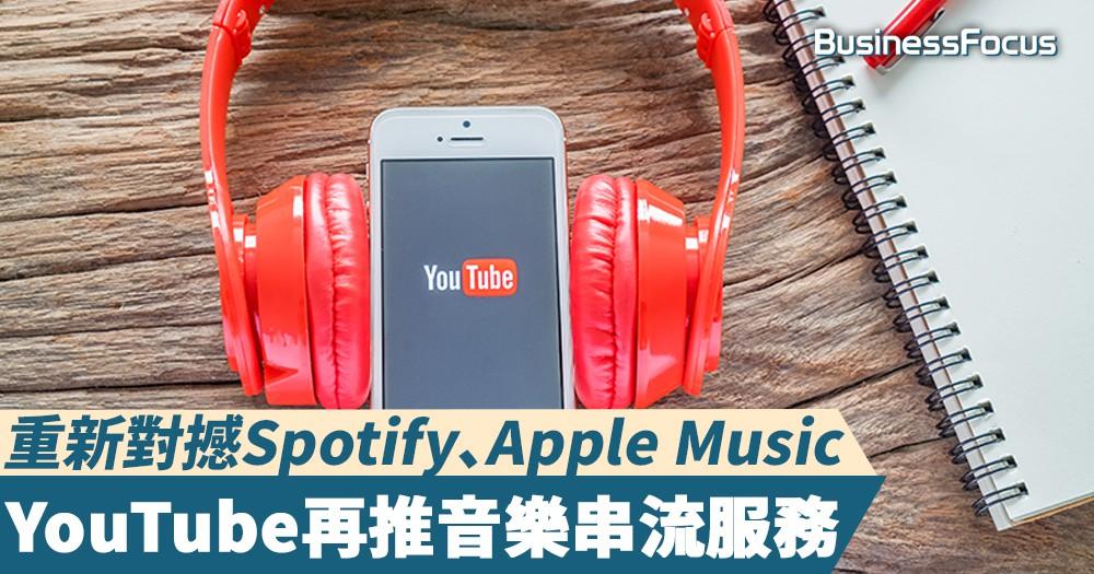 【捲土重來】YouTube再出招推音樂串流服務,重新對撼Spotify、Apple Music