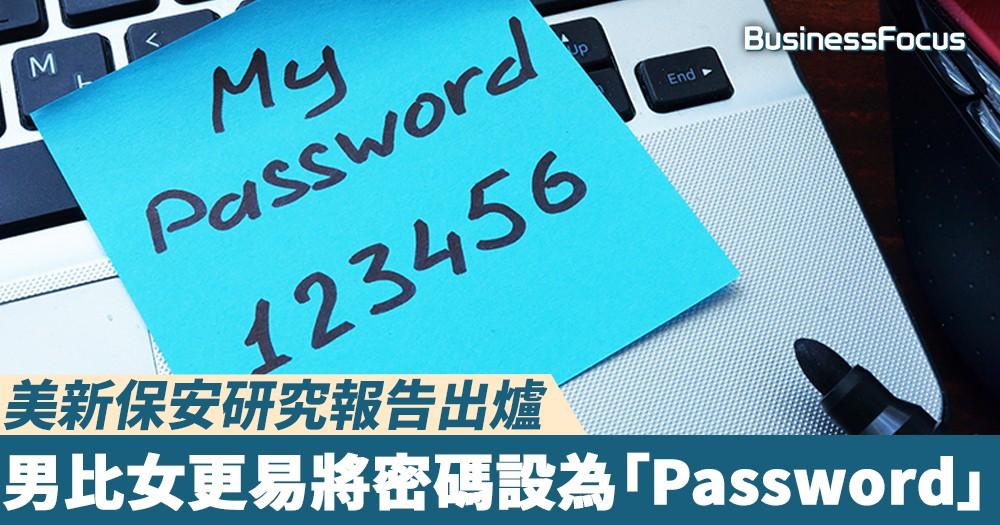【網絡安全】美保安研究報告:男性比女性更易將密碼設定為「Password」