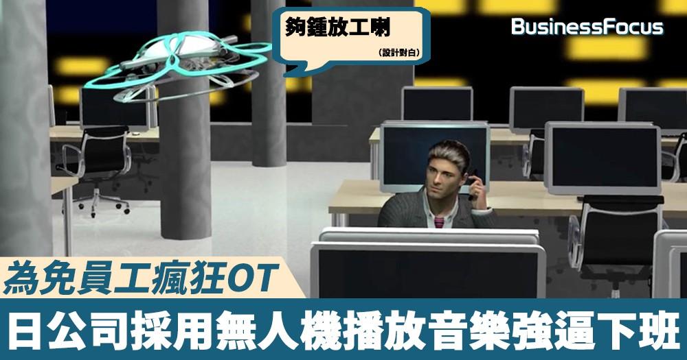 【放工啦好唔好】為免員工瘋狂OT,日公司採用無人機瘋狂播放音樂強逼下班