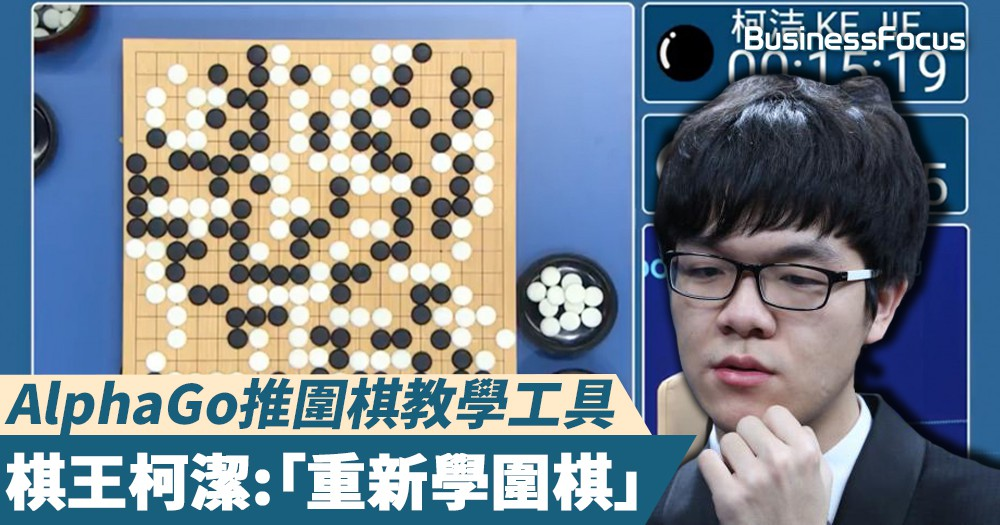 【重新手拖手去上學堂】AlphaGo推圍棋教學工具,棋王柯潔:「重新學圍棋」