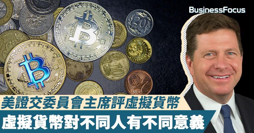 【人人爭住炒】美證券交易委員會主席:虛擬貨幣對不同人有不同意義