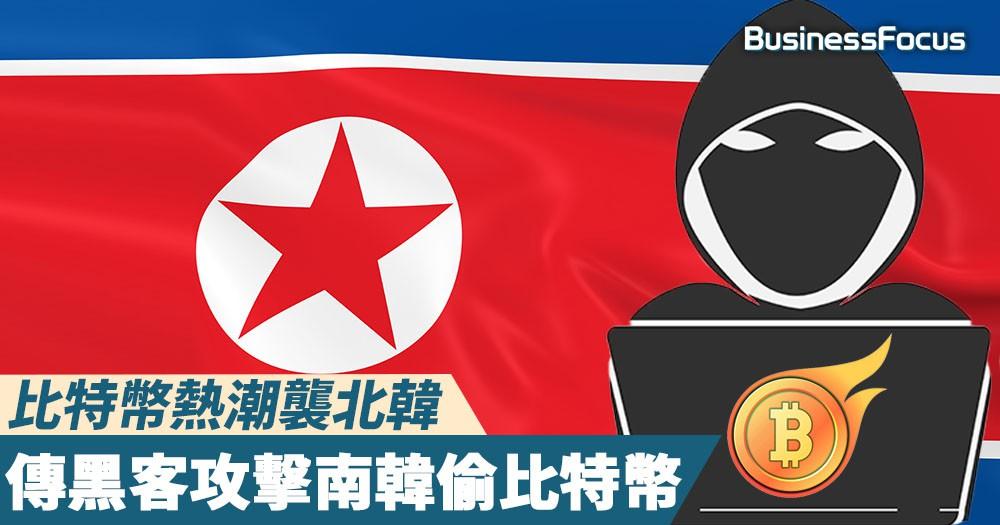 【金仔也瘋狂?】比特幣熱潮襲北韓,傳黑客攻擊南韓偷比特幣