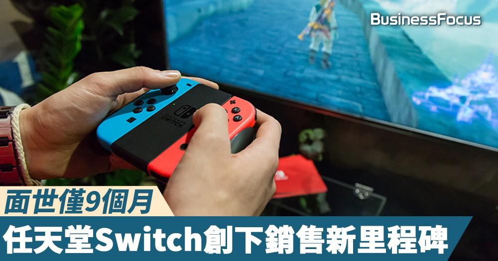 【人氣強勁】面世僅9個月,任天堂Switch創下銷售新里程碑