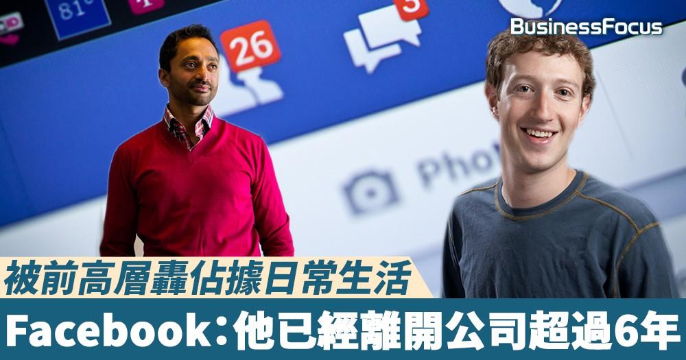 【唔係呃like咁簡單】被前高層轟佔據日常生活,Facebook:他已經離開公司超過6年