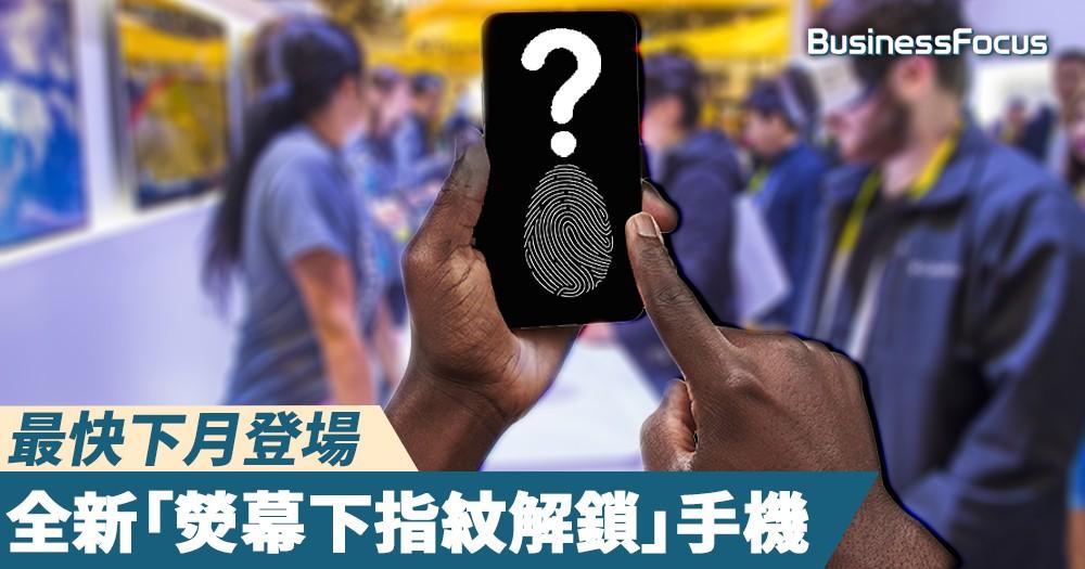 【一指走天下】最快下月登場,全新「熒幕下指紋解鎖」手機