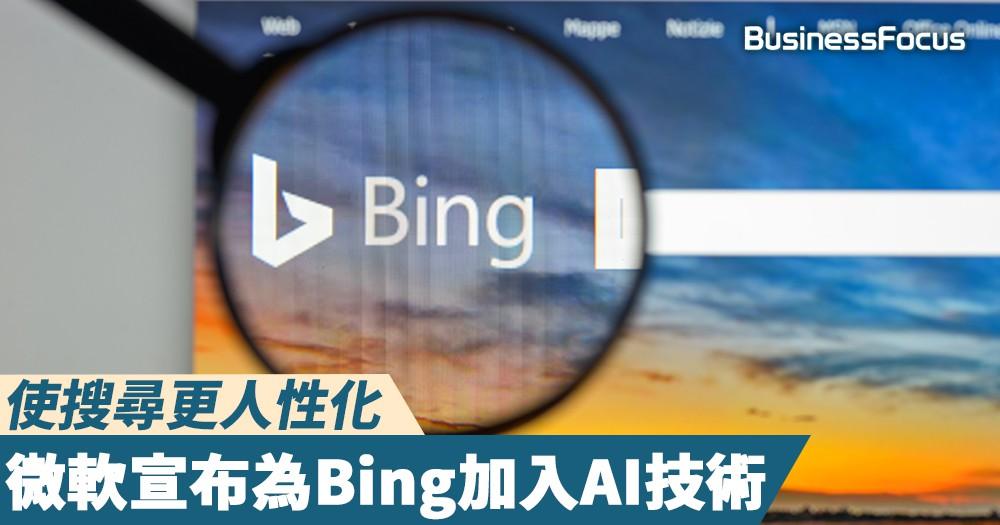 【有冇人記得佢?】微軟宣布為Bing加入AI技術,使搜尋更人性化