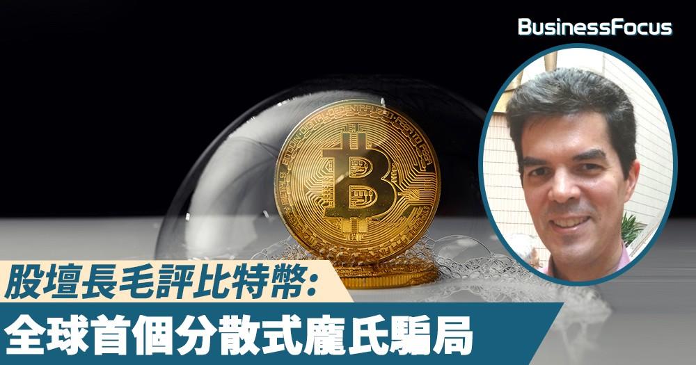 【新世代泡沫?】股壇長毛評比特幣:全球首個分散式龐氏騙局
