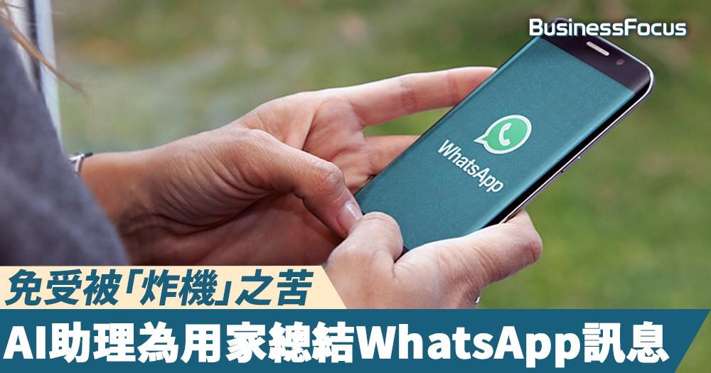 【WhatsApp懶人包】AI新助理為用家總結WhatsApp群組對話,免受被「炸機」之苦