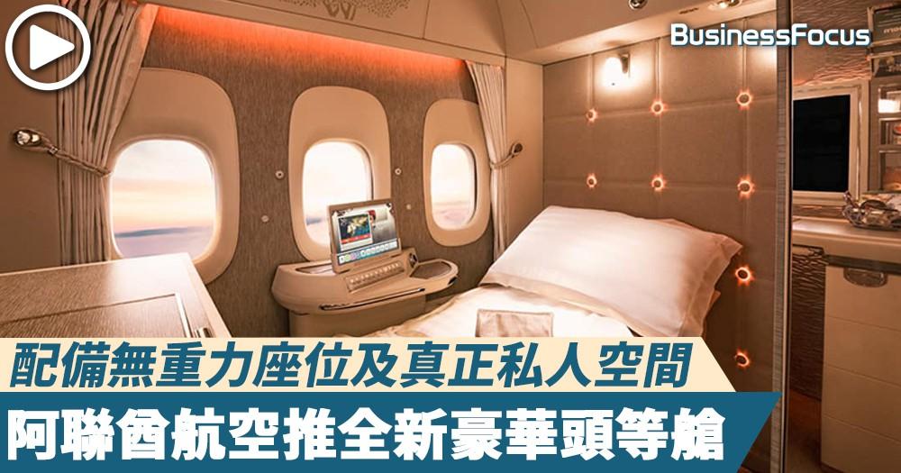 【皇帝級享受】阿聯酋航空推全新豪華頭等艙,配備無重力座位及真正私人空間